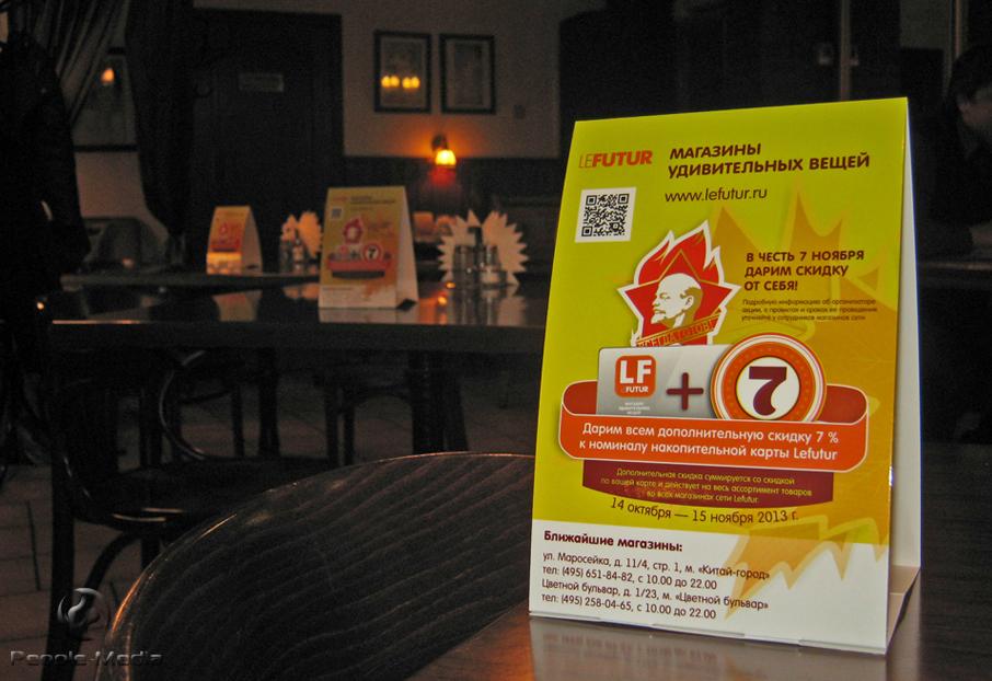 Реклама на столах в кафе